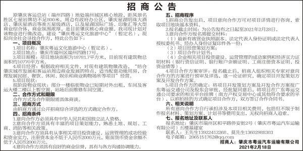粤运站招商8X16