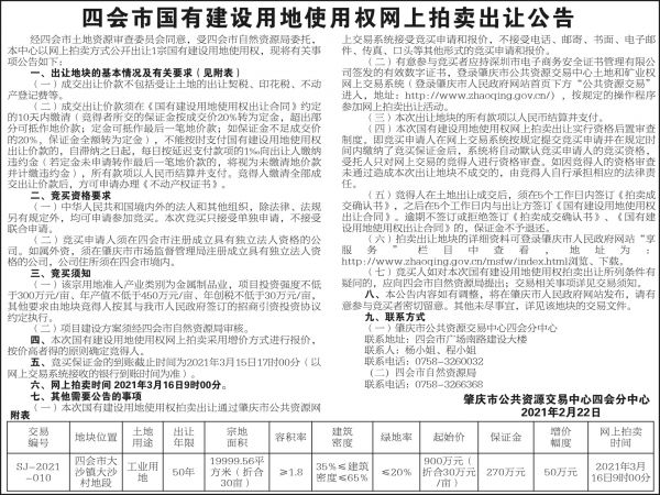 公共资源交易中心四会01