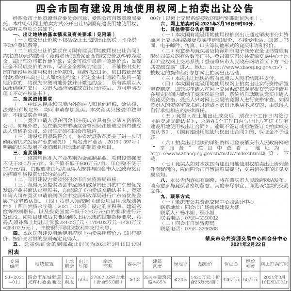 公共资源交易中心四会02