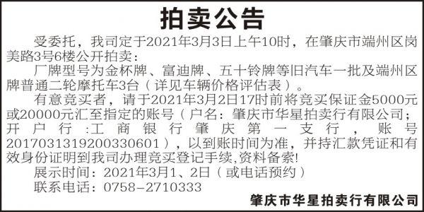 华星拍卖行4X8
