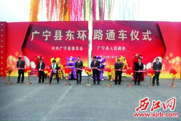 广宁东环路正式通车。