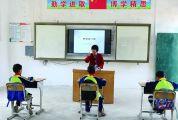 怀集县马宁镇湖朗村教学点有3位教师27名学生 乡村教师的开学第一天