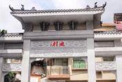 【乡村振兴】带你走近鼎湖坑口街道迪村建设示范村!