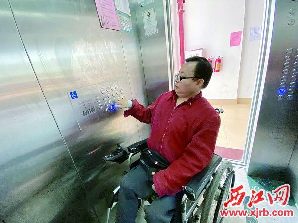 李德韶小区的电梯设置有方便残疾人使用的楼层按键。 西江日报记者 赖小琴 摄