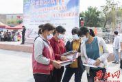 肇庆市人社局到怀集县举行专场劳务对接招聘会