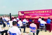肇庆各县(市、区)分别举行产业项目集中开工仪式 奋力开创产业强市新局面