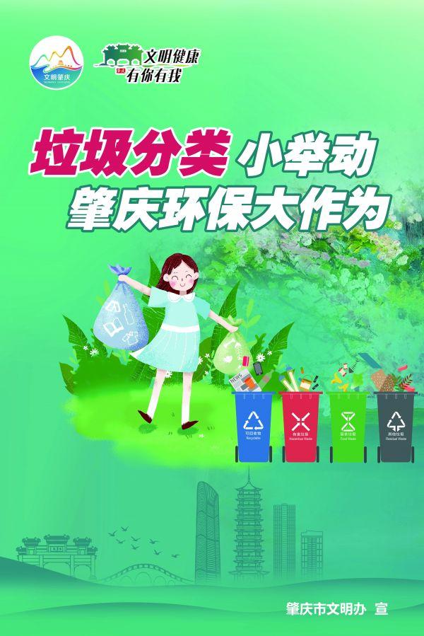 3.30垃圾分类小举动 肇庆环保大作为
