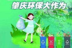 文明健康 有你有我——垃圾分类小举动 肇庆环保大作为