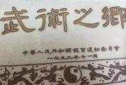 肇庆有位武林高手,他的虎鹤双形拳被收录进《中华武藏》