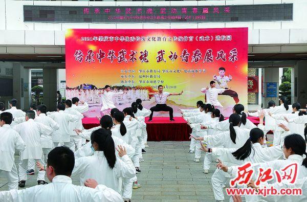 活动现场学生们进行健身和气功交流展示。 西江日报记者 梁小明   摄
