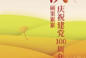 硕果累累献礼建党100周年