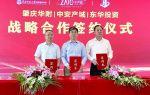 肇庆华附、中安产城、东华投资战略合作签约 强强联手助肇庆产业腾飞
