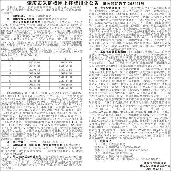 肇庆市公共资源16x16