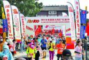 """2021年粤港澳大湾区""""红动100""""社会体育系列活动在肇启动 500人徒步感悟红色文化能量"""