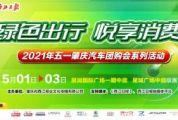 """绿色出行 悦享消费——2021年""""五一""""注册送68体验金汽车团购会""""系列活动"""