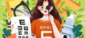"""儿童青少年近视防控8项""""光明行动"""""""