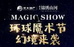 肇庆锦绣山河:魔幻肇庆环球魔术节五一开幕,限量免费门票大派送!