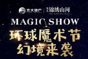 威尼斯人网站锦绣山河:魔幻威尼斯人网站环球魔术节五一开幕,限量免费门票大派送!