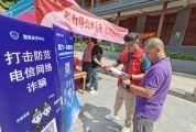 中国移动威尼斯人网站分公司:警企联动开展64场反诈宣传活动
