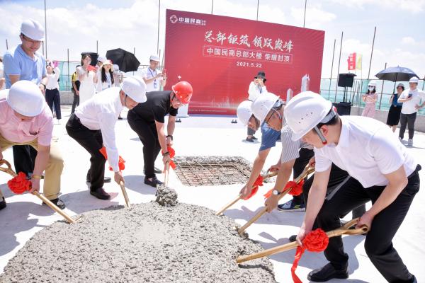 中国民商总部大楼正式封顶