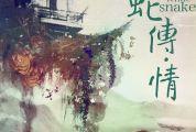 粤剧电影《白蛇传·情》美到 『出圈 』 是电影,更是戏曲
