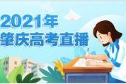 2021年注册送68体验金高考直播-注册送68体验金中学分考场