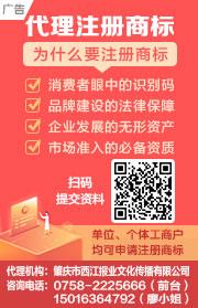 西江日报商标注册业务广告