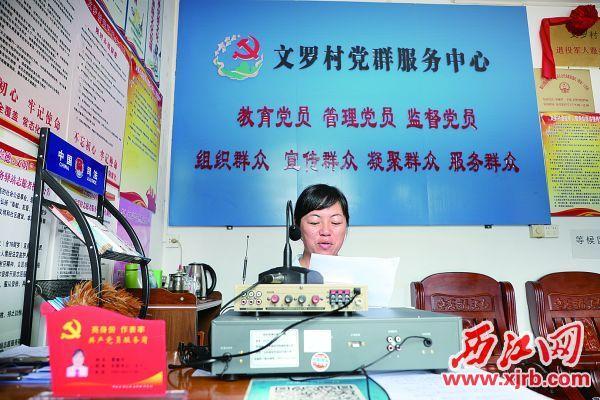 文罗村村干部正通过村村通广播向村民宣传防疫知识。 西江日报记者 严炯明摄