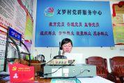 德庆县永丰镇文罗村 通向民心的大喇叭响起来了