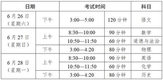 中考时间表