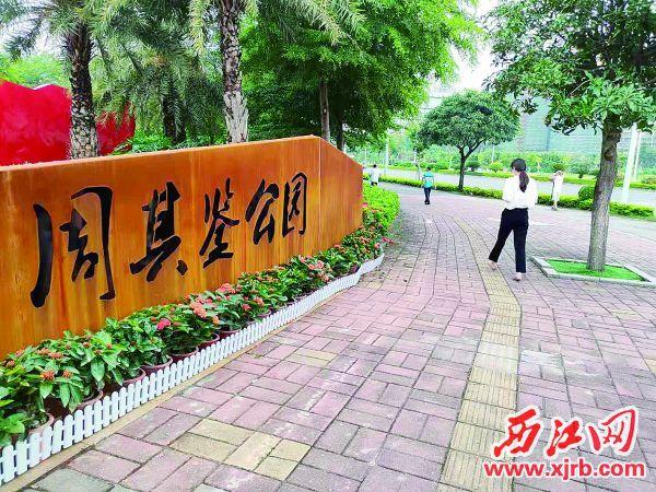 周其鉴公园正式建成投入使用。 西江日报记者 王永强 摄