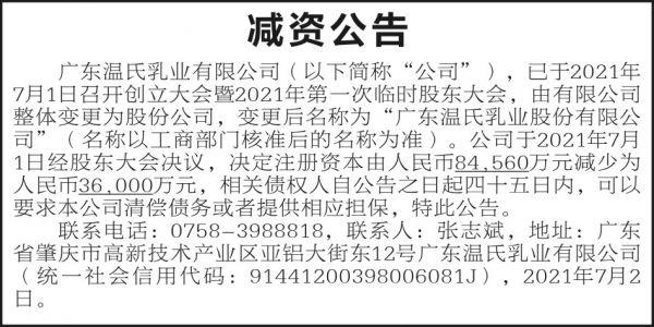 广东温氏4X8