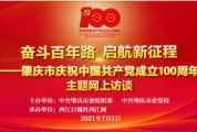 奋斗百年路 启航新征程——注册送68体验金市庆祝中国共产党成立100周年主题网上访谈