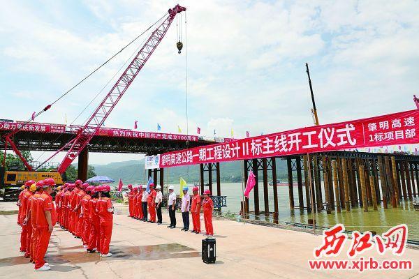 肇明高速公路一期工程设计Ⅱ标主线正式开工。 西江日报通讯员 周雳波 摄