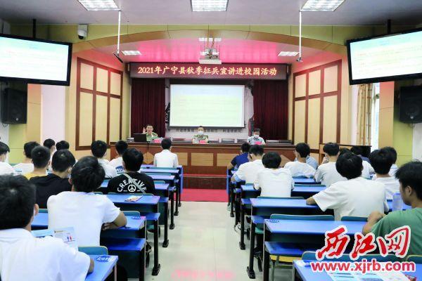 广宁征兵宣传进校园。 通讯员 李海霞 摄
