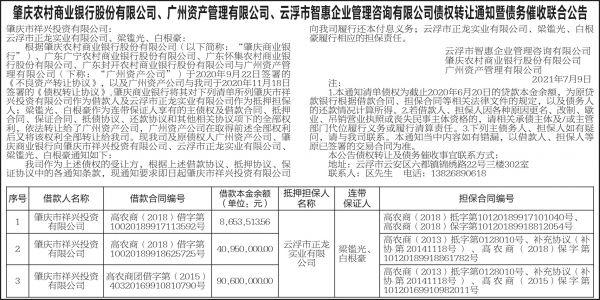 广州资产管理8X16