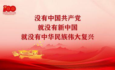 """学习贯彻习近平总书记""""七一""""重要讲话精神宣传画"""