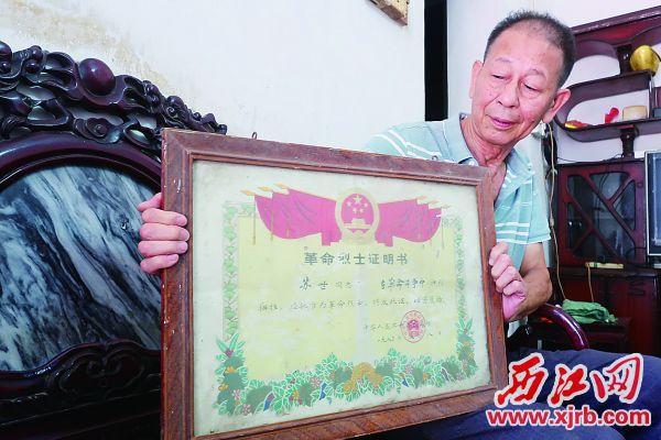 李焯荣展示苏世的革命烈士证明书。 西江日报记者 严炯明摄