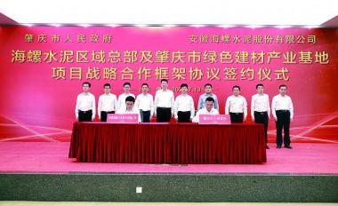 携手加快打造华南地区最大绿色建材产业基地