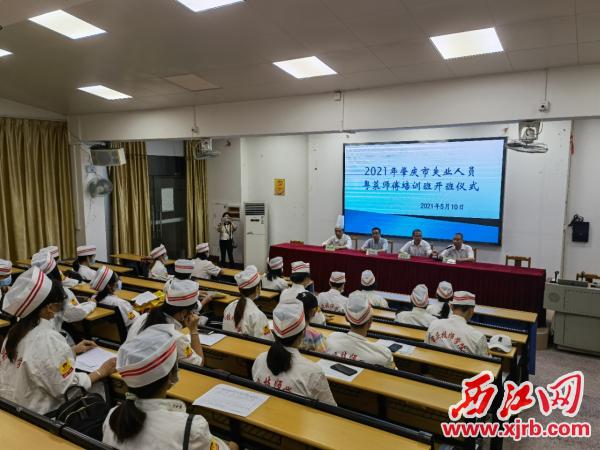 月10日,在市技师学院沙街校区举行2021年肇庆市失业人员粤菜师傅培训班开班仪式。通讯员供图