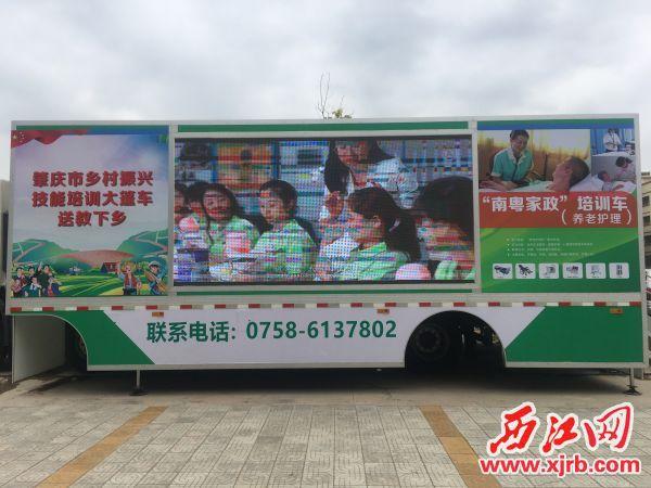 肇庆市乡村振兴技能培训大篷车送教下乡。通讯员供图