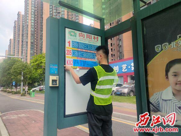 市二汽工作人员更新站牌信息。 市二汽供图