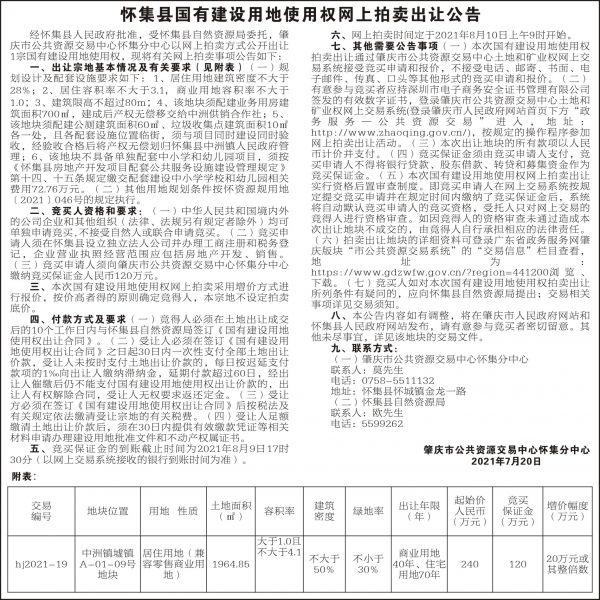 怀集公共资源16x16