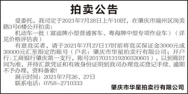 华星拍卖4X8