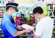 新修订《行政处罚法》实施