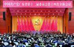 中共广东省委十二届十四次全会在广州召开