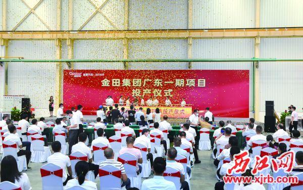 广东金田集团项目一期投产仪式现场。西江日报记者  梁小明  摄