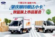 千里江铃 品质卡车—注册送68体验金顺铃顺达小卡致富版上市品鉴会