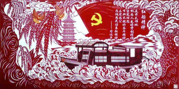 《红船精神》(剪纸) 赵丽达
