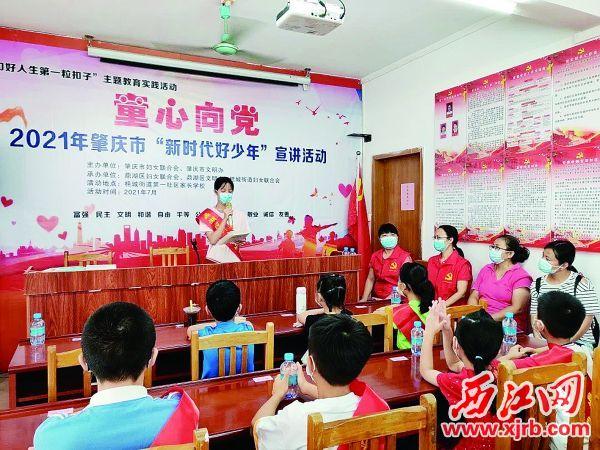"""""""新时代好少年""""宣传活动在威尼斯人区桂城街道第一社区家长学校开展。受访单位供图"""